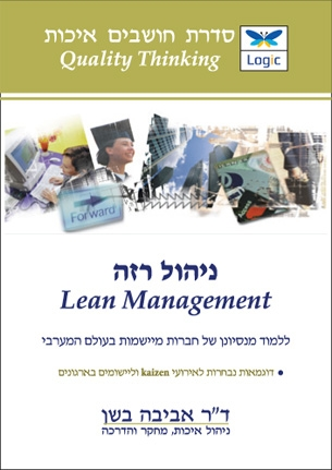 ניהול רזה – Lean Management